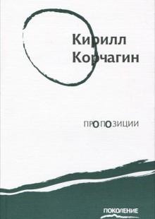 Обложка книги  - Пропозиции