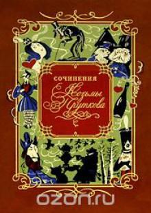 Обложка книги  - Козьма Прутков. Сочинения (подарочное издание)