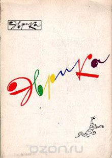 Обложка книги  - Эврика. Ежегодник. 1974