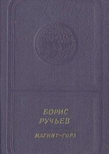 Обложка книги  - Магнит-гора