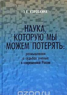 Обложка книги  - Наука, которую мы можем потерять: размышления о судьбах ученых в современной России