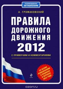 Обложка книги  - Правила дорожного движения 2012 с примерами и комментариями
