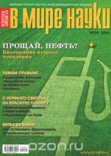 Обложка книги  - В мире науки, №9, 2009