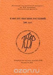Обложка книги  - Кафедре высших растений 200 лет!