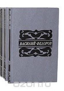 Обложка книги  - Василий Федоров. Собрание сочинений в 5 томах (комплект из 5 книг)