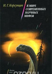 Обложка книги  - В мире современных научных мифов