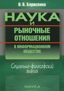 Обложка книги  - Наука и рыночные отношения в информационном обществе. Социально-философский анализ