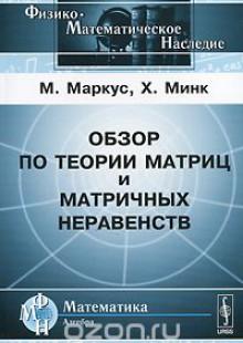 Обложка книги  - Обзор по теории матриц и матричных неравенств