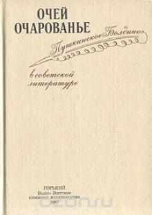 Обложка книги  - Очей очарованье: Пушкинское Болдино в советской литературе
