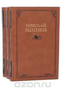Обложка книги  - Николай Рыленков. Собрание сочинений в 3 томах (комплект)