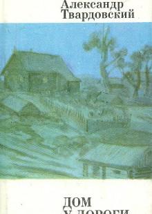 Обложка книги  - Дом у дороги