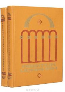 Обложка книги  - Аветик Исаакян. Избранные произведения (комплект из 2 книг)