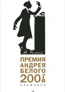 Обложка книги  - Премия Андрея Белого. 2007-2008. Альманах, №2, 2011