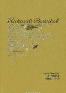 Обложка книги  - Николай Рыленков. Лирика