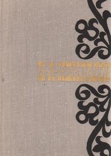 Обложка книги  - Н. А. Некрасов. Стихотворения. 1845-1877