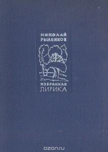Обложка книги  - Николай Рыленков. Избранная лирика