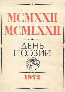 Обложка книги  - День поэзии. 1972