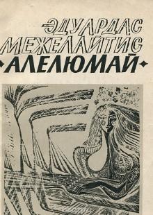 Обложка книги  - Алелюмай