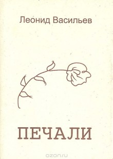 Обложка книги  - Печали