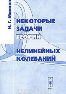 Обложка книги  - Некоторые задачи теории нелинейных колебаний