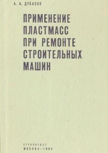 Обложка книги  - Применение пластмасс при ремонте строительных машин