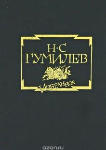 Обложка книги  - Н. С. Гумилев. Избранное