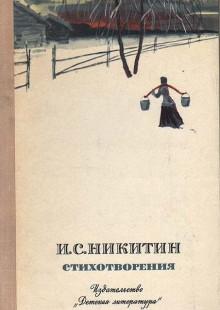 Обложка книги  - И. С. Никитин. Стихотворения
