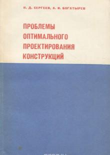 Обложка книги  - Проблемы оптимального проектирования конструкций