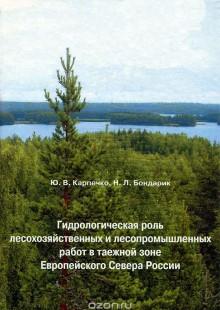 Обложка книги  - Гидрологическая роль лесохозяйственных и лесопромышленных работ в таежной зоне Европейского Севера России