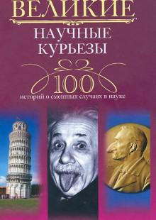 Обложка книги  - Великие научные курьезы. 100 историй о смешных случаях в науке