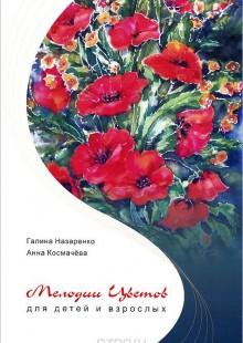 Обложка книги  - Мелодии цветов
