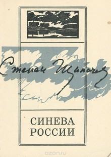 Обложка книги  - Синева России