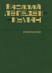 Обложка книги  - Василий Лебедев-Кумач. Избранное