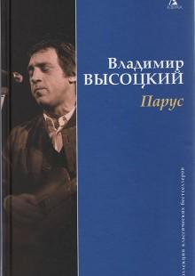 Обложка книги  - Парус
