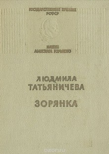 Обложка книги  - Зорянка