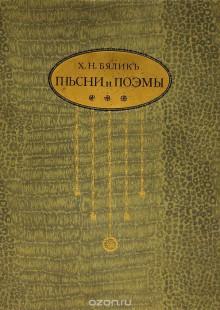 Обложка книги  - Х. Н. Бялик. Песни и поэмы
