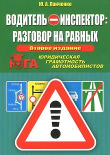 Обложка книги  - Водитель – инспектор: разговор на равных. Юридическая грамотность автомобилистов
