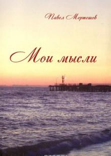 Обложка книги  - Мои мысли