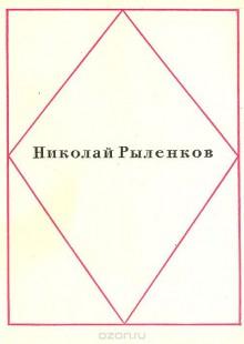 Обложка книги  - Николай Рыленков. Стихотворения