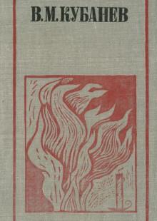 Обложка книги  - В. М. Кубанев. Стихотворения, эскизы поэм, миниатюры, письма, дневники, афоризмы