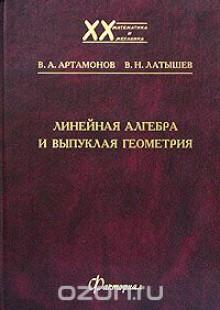 Обложка книги  - Линейная алгебра и выпуклая геометрия