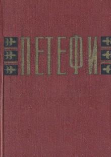 Обложка книги  - Шандор Петефи. Избранное