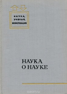 Обложка книги  - Наука о науке