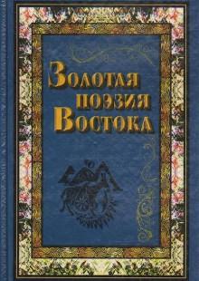 Обложка книги  - Золотая поэзия Востока