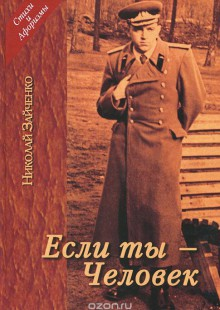Обложка книги  - Если ты – Человек