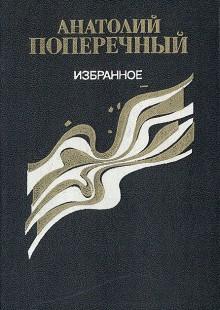 Обложка книги  - Анатолий Поперечный. Избранное. Стихотворения и поэмы