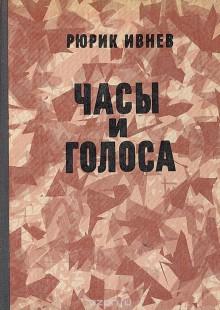 Обложка книги  - Часы и голоса