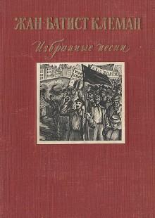Обложка книги  - Жан-Батист Клеман. Избранные песни