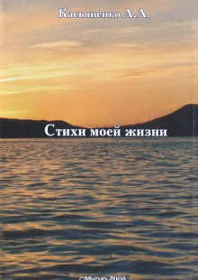 Обложка книги  - Стихи моей жизни