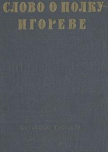 Обложка книги  - Слово о полку Игореве
